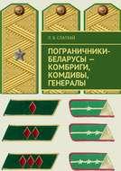 Пограничники-беларусы – комбриги, комдивы, генералы