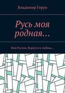 Русь моя родная… Моя Россия, Воркута илюбовь…