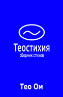 Теостихия