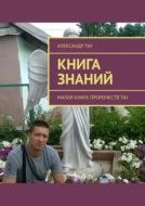 Книга знаний. Малая книга пророчеств Тау