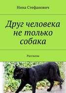 Друг человека нетолько собака. Рассказы