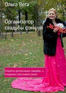 Организатор свадьбыфэншуй. Секреты организации свадьбы исоздания счастливой семьи