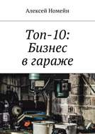 Топ-10: Бизнес вгараже