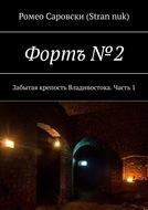Фортъ№2. Забытая крепость Владивостока. Часть1