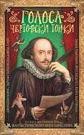 Голоса чертовски тонки. Новые истории из фантастического мира Шекспира (сборник)