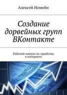 Создание дорвейных групп ВКонтакте. Рабочий мануал позаработку винтернете