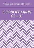 СЛОВОГРАФИЯ 02—01