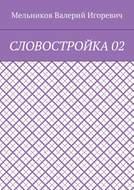 СЛОВОСТРОЙКА02