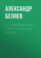 К. Э. Циолковский. К трехлетию со дня смерти