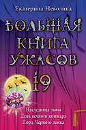 Большая книга ужасов – 19 (сборник)
