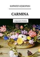 Carmina. Издание второе