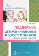 Поддержка детской инициативы и самостоятельности на основе детского творчества. Часть 3