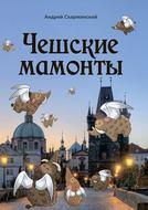 Чешские мамонты. Юмористические рассказы