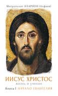Иисус Христос. Жизнь и учение. Книга I. Начало Евангелия