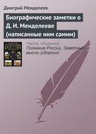 Биографические заметки о Д. И. Менделееве (написанные ним самим)