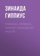 Трихина: «Перевал». Журнал свободной мысли