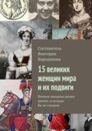15 великих женщин мира иих подвиги. Великие женщины разных времён, окоторых Выне слышали