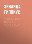 Свой (Валерий Брюсов, человек-поэт)