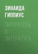 Литераторы и литература