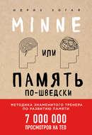 Minne, или Память по-шведски. Методика знаменитого тренера по развитию памяти