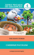 Смешные рассказы \/ The Funny Stories