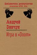 Игра в «Doom»