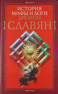 История, мифы и боги древних славян