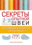 Секреты опытной швеи: классификация и устройство швейных машин