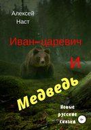 Иван-царевич и Медведь