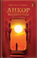 Анкор. Последний принц Атлантиды