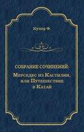 Мерседес из Кастилии, или Путешествие в Катай