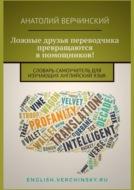 Ложные друзья переводчика превращаются в помощников! Словарь-самоучитель для изучающих английский язык