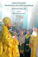 Проповеди. Том II. Воскресные дни