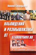 Наблюдения и размышлизмы от starodymov.ru. Выпуск №3