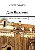 Дом Ипатьева. Путеводитель поусадьбе