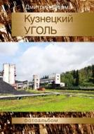 Кузнецкий УГОЛЬ. Фотоальбом