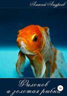 Филонов и золотая рыбка