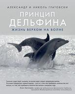 Принцип дельфина: жизнь верхом на волне