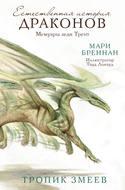 Мемуары леди Трент: Тропик Змеев