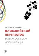 Олимпийский переполох: забытая советская модернизация