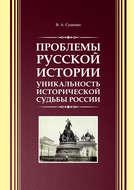 Проблемы русской истории. Уникальность исторической судьбы России
