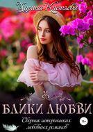 Блики любви. Сборник исторических любовных романов