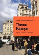 Тбилиси—Марнеули. Грузия. 2города в1Weekend