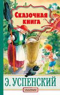 Cказочная книга (сборник)