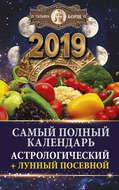 Самый полный календарь на 2019 год. Астрологический + лунный посевной