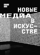 Новые медиа в искусстве
