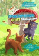 Приключения котят продолжаются. Сказка для детей