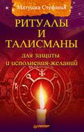 Ритуалы и талисманы для защиты и исполнения желаний
