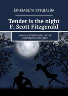 Tender is the night. F.ScottFitzgerald. Учим английский, читая мировую классику
