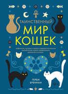 Таинственный мир кошек